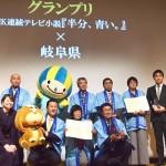 「半分、青い。」と岐阜県がグランプリを受賞