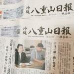 八重山日報が本島版を終了、「沖縄統合版」で再起図る