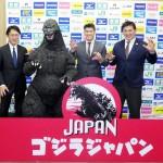 柔道日本代表の愛称は「ゴジラジャパン」
