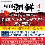 月刊朝鮮4