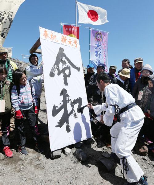 「令和」も平和な時代に、日本列島が沸く