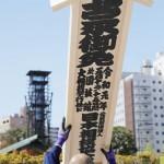 「令和」御免札、東京・両国国技館に設置