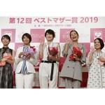 輝くママたち、「第12回ベストマザー賞」発表