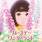 「アヌシー国際アニメーション映画祭」へ出品