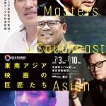 特集上映「東南アジア映画の巨匠たち」