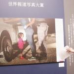 「世界報道写真展」が東京都写真美術館で始まる