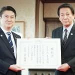 山下法相、俳優の杉良太郎さんに顕彰状を贈呈