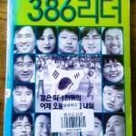 21世紀韓国の希望386リーダー
