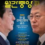月刊中央8