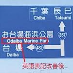 五輪へ向け道路標識を外国人にも分かりやすく