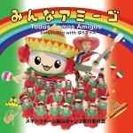 オリジナル応援歌「みんなアミーゴ」CD完成