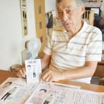 失踪20年、父親が真相求め「娘を捜し続ける」