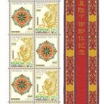 日本郵便、天皇陛下即位の記念切手発売へ