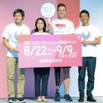 東京パラのチケット抽選申し込みが始まる