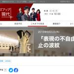 NHKクローズアップ現代(WEBサイトより)