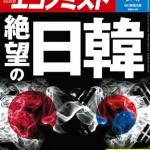 週刊エコノミスト(20190903)
