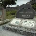 琉球王国という幻想 中朝が反日反米に利用