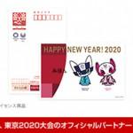 年賀はがき_tokyo2020(ゆうびんJPより)
