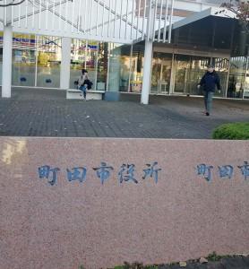町田市役所