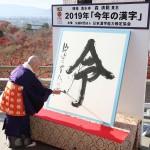 新元号を反映、今年の漢字に「令」が選ばれる
