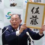 栃木県佐野市、佐藤姓のゆかりの地をPR