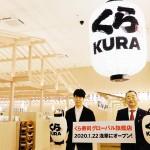 国内最多の座席数、くら寿司が浅草に旗艦店