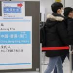成田空港で検疫所の職員、対応に追われる