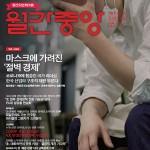 月刊中央4