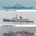 中国軍空母「遼寧」(一番上)