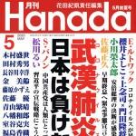 Hanada4