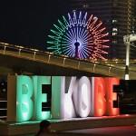 イタリアにエールを込めて国旗色のライトアップがされたモザイク大観覧車とモニュメント =4日午後、兵庫県神戸市のメリケンパーク