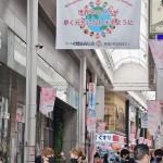 感染拡大が早く終息することを願って掲げられたバナー =5日午前、大阪市の戎橋筋商店街