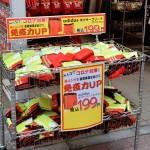 病は気から、「赤い下着」もコロナ対策に。商魂たくましいのは関西だけではない =11日午後、東京豊島区の巣鴨地蔵通り商店街