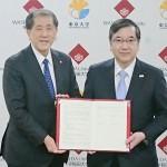 東大と早大が協定締結、共同研究推進で連携へ