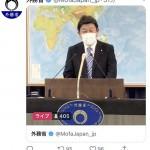 外務省、茂木敏充外相の記者会見をライブ配信