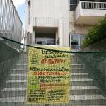"""コロナ対策で""""公的居場所""""失う沖縄の子供たち"""