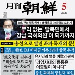 月刊朝鮮5