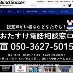今こそ、日本ブラインドサッカー協会の強みを