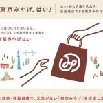 東京土産元気出して、外出自粛で応援サイト開設