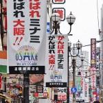 大阪府民の意気込みを感じるのぼりが見られる (6月3日撮影)