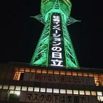 新型コロナウイルス対策で実施中の「休業要請」を解除する独自の基準「大阪モデル」をクリアし緑色にライトアップされた通天閣 =5日午後、大阪市阿浪速区