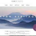 日本遺産ポータルサイト