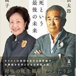 『死という最後の未来』(著者:石原慎太郎、曽野綾子/幻冬舎)