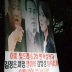 韓国の脱北者団体「自由北韓運動連合」が22日夜に飛ばしたビラ散布用の大型風船に取り付けられた金正恩朝鮮労働党委員長らを批判する写真(同団体提供・時事)