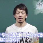 高野連が動画「未来へ向かう君たちへ」を公開