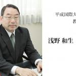 平成国際大学教授 浅野 和生