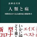 Amzon-人類と病 国際政治から見る感染症と健康格差-(中公新書)