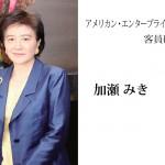アメリカン・エンタープライズ 研究所客員研究員 加瀬みきさん