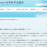 日本医学会連合Webサイト