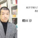 東洋学園大学教授 櫻田 淳氏